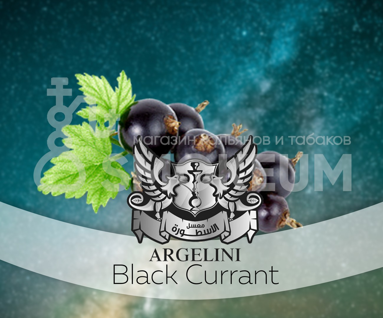 Табак Argelini - Black Currant (Чёрная Смородина) 50 гр