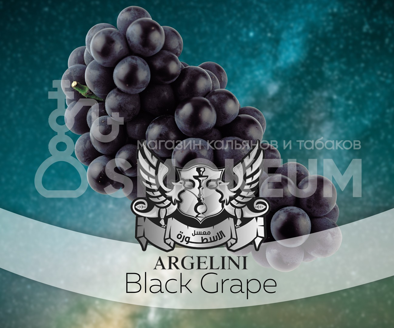 Табак Argelini - Black Grape (Чёрная смородина) 50 гр