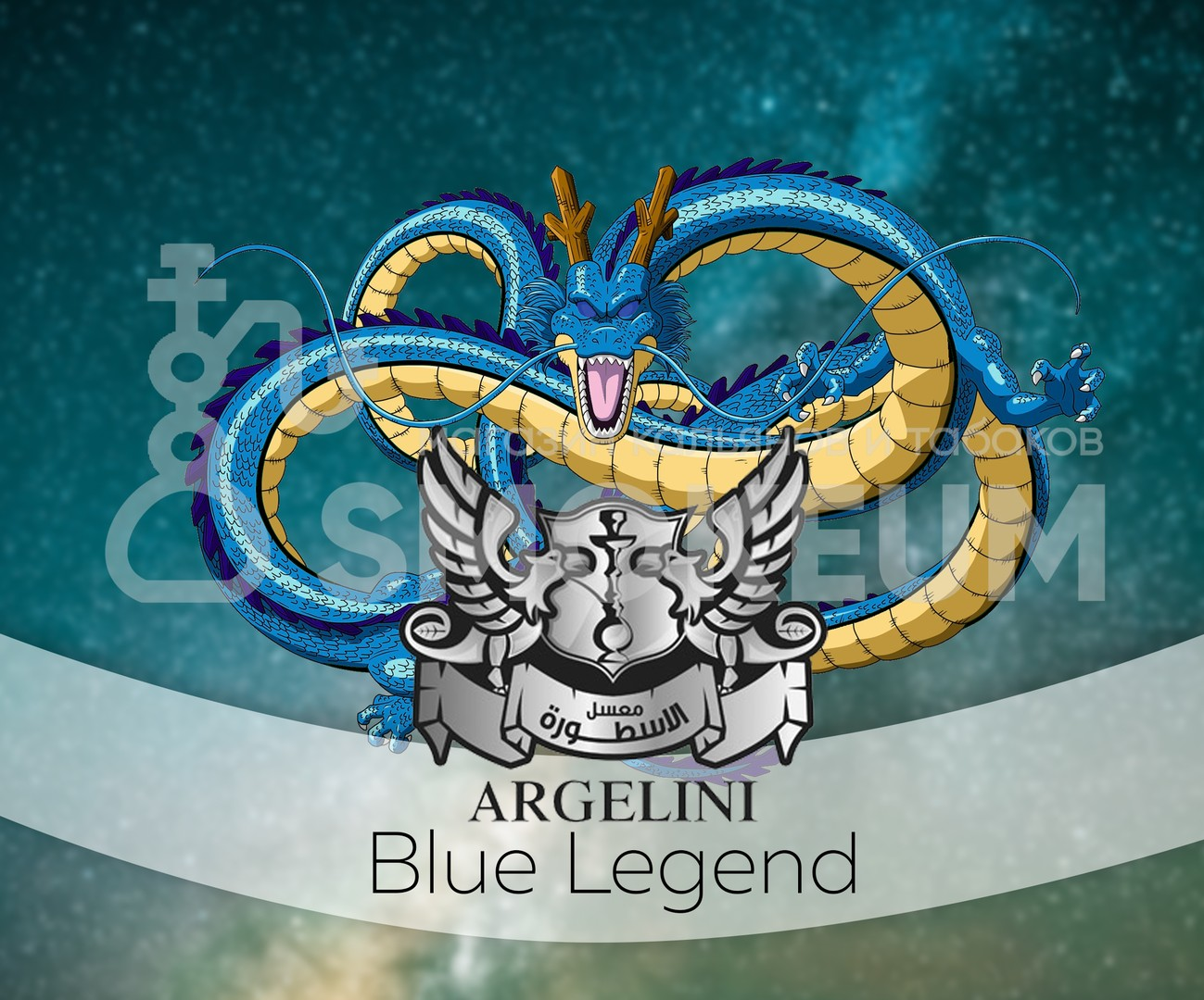 Табак Argelini - Blue Legend (Синяя Легенда) 50 гр