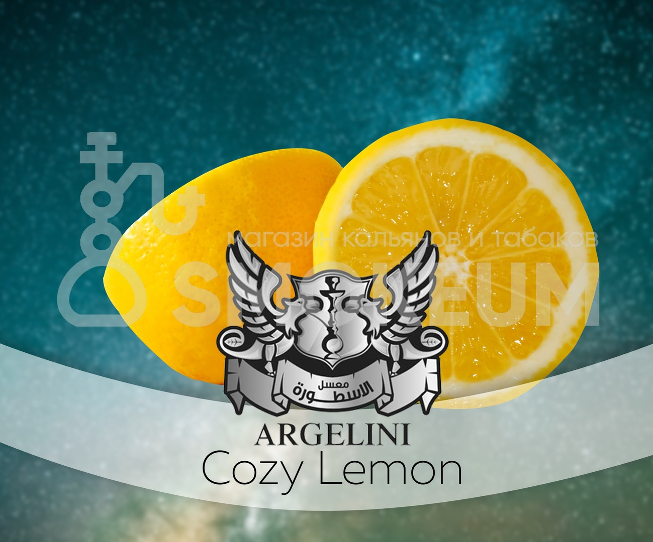 Табак Argelini - Cozy Lemon (Лимон) 50 гр