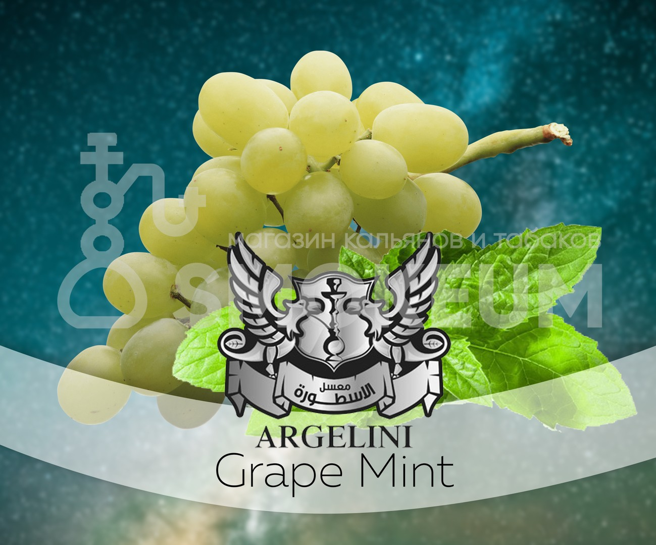 Табак Argelini - Grape Mint (Виноград с Мятой) 50 гр