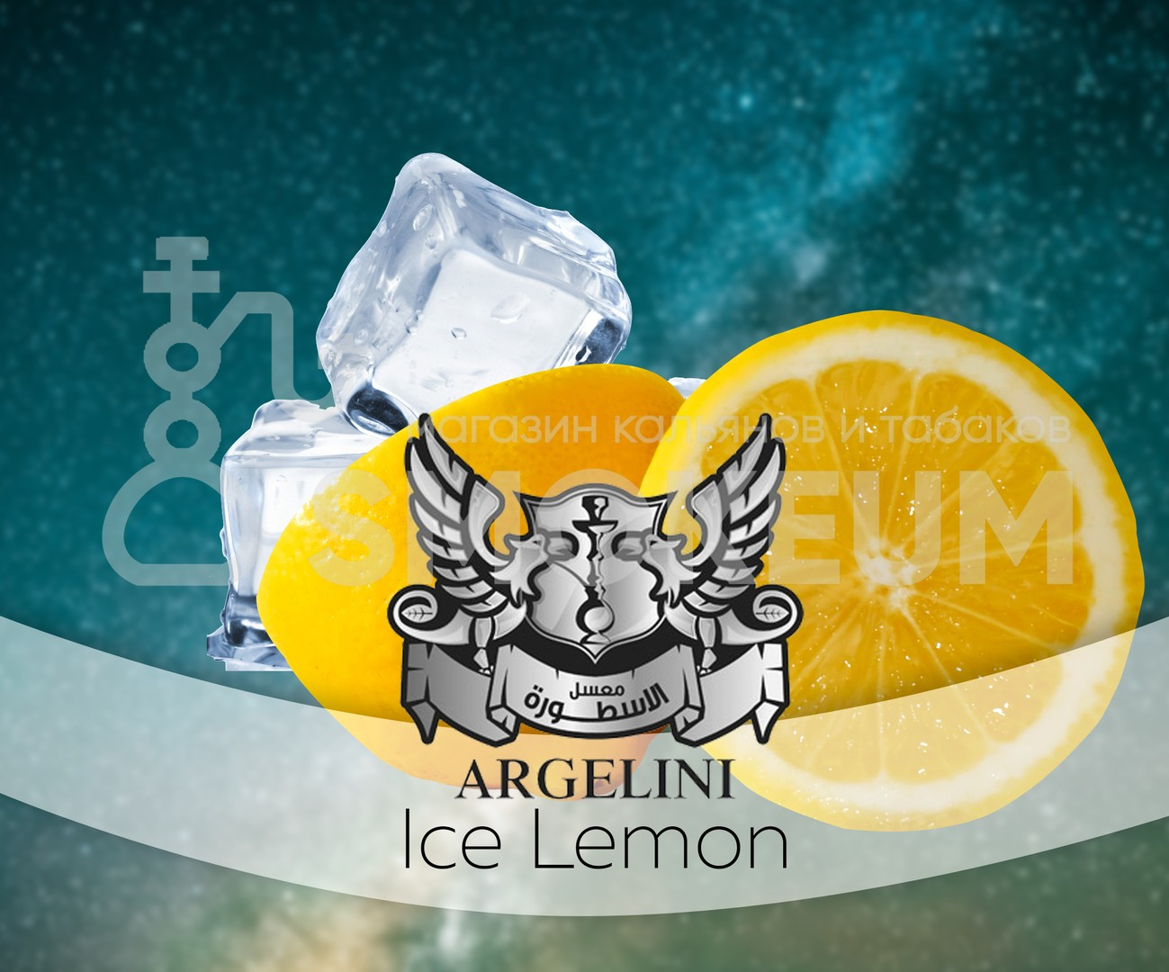 Табак Argelini - Ice Lemon (Лимон со льдом) 50 гр