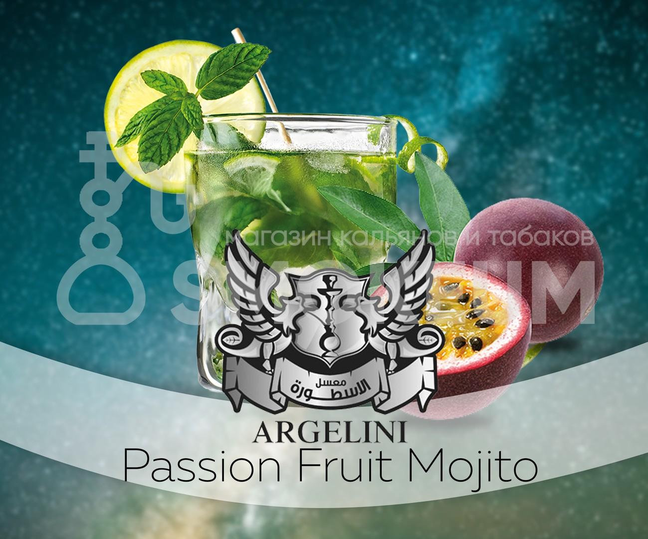 Табак Argelini - Passion Fruit Mojito (Мохито с Маракуйей) 50 гр