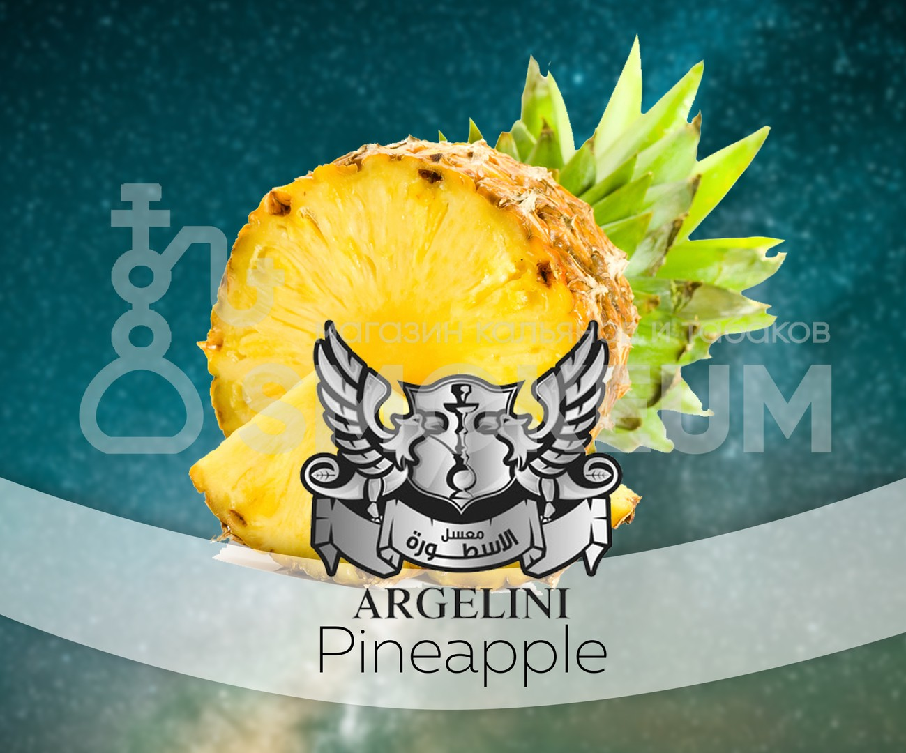 Табак Argelini - Pineapple (Ананас) 50гр