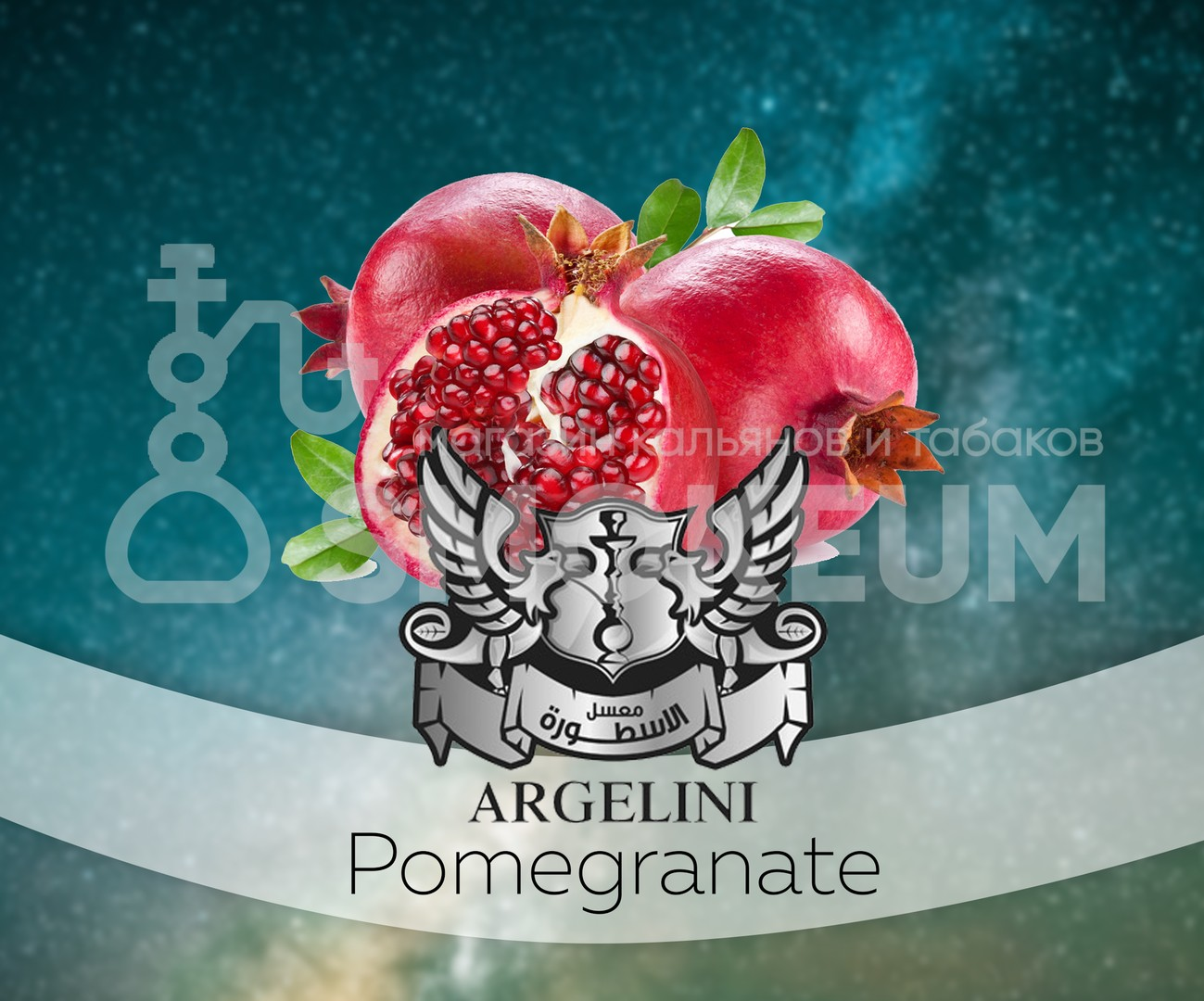 Табак Argelini - Pomegranate (Гранат) 50 гр