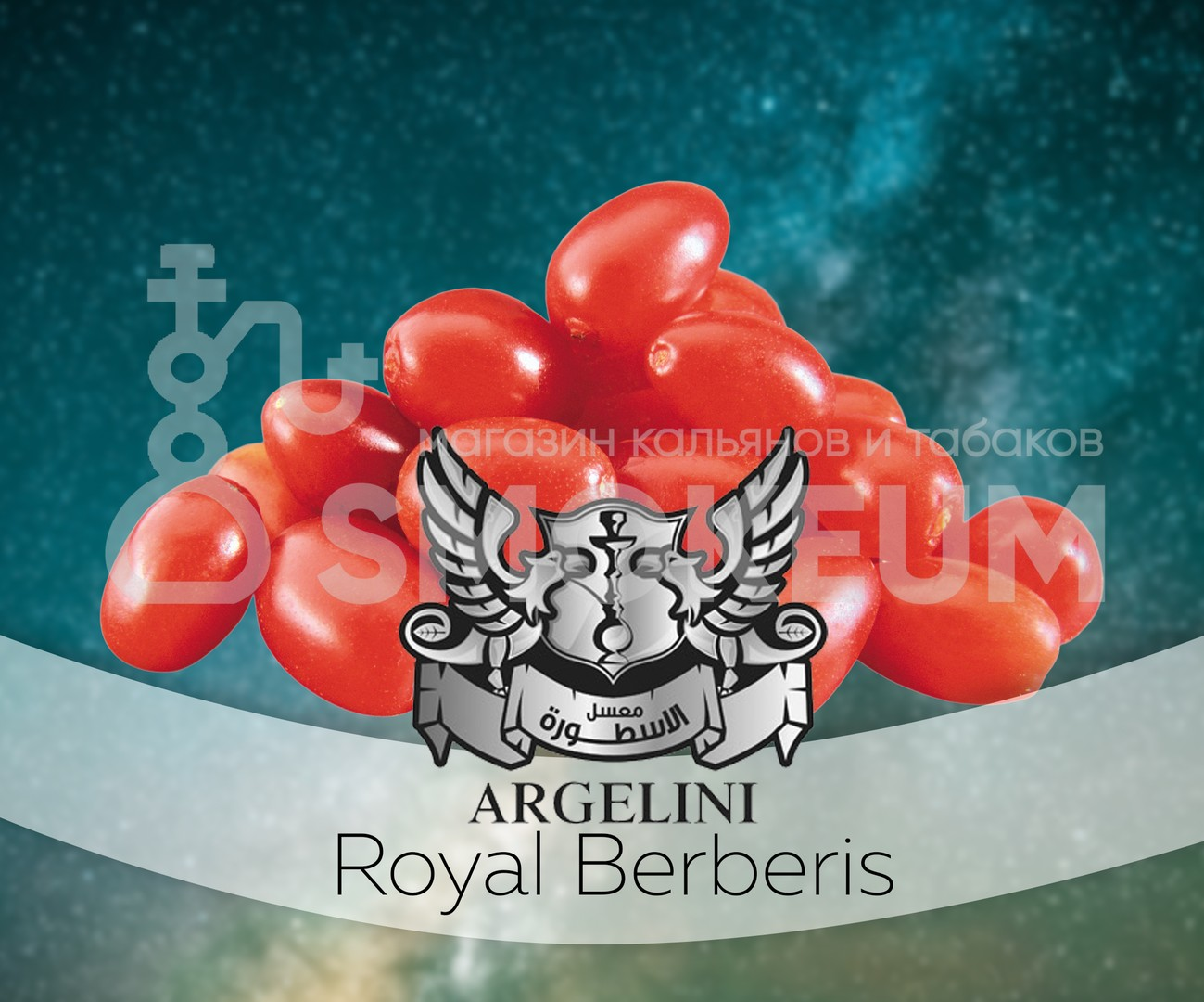 Табак Argelini - Royal Berberis (Королевский Барбарис) 50 гр