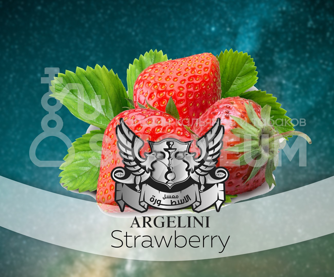 Табак Argelini - Strawberry (Клубника) 50 гр