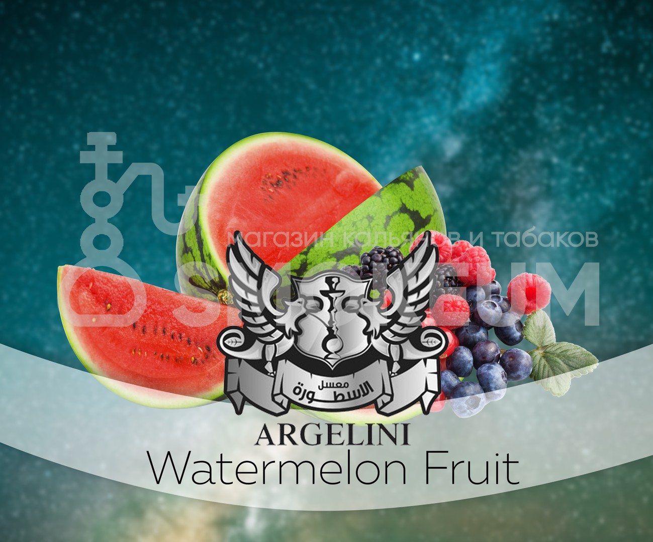 Табак Argelini - Watermelon Fruit (Арбуз и Ягоды) 50 гр