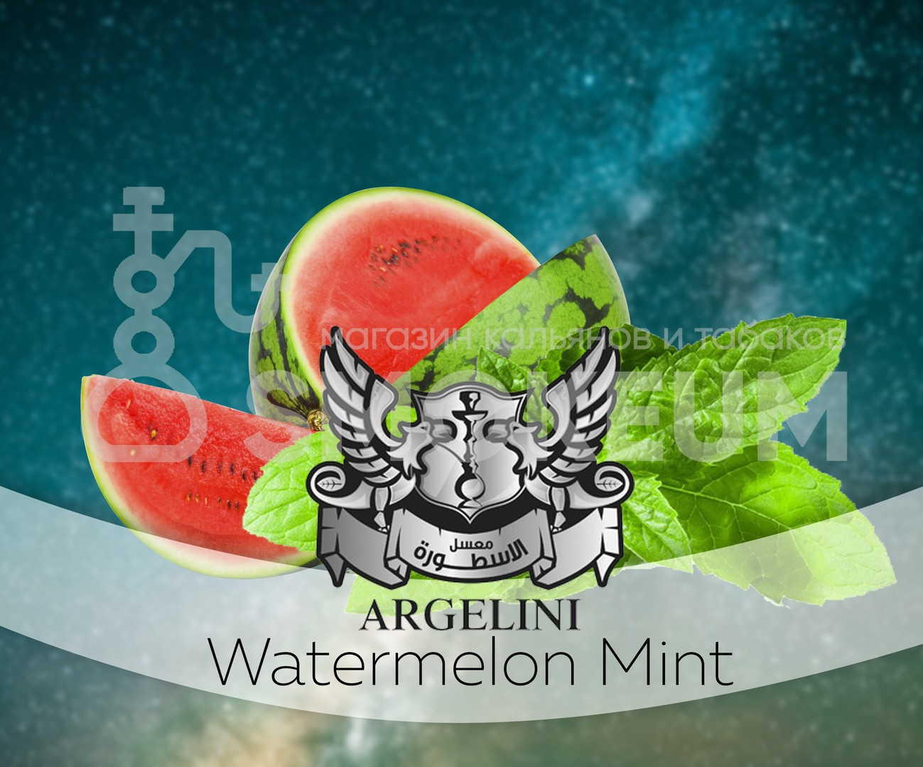 Табак Argelini - Watermelon Mint (Арбуз и Мята) 50 гр