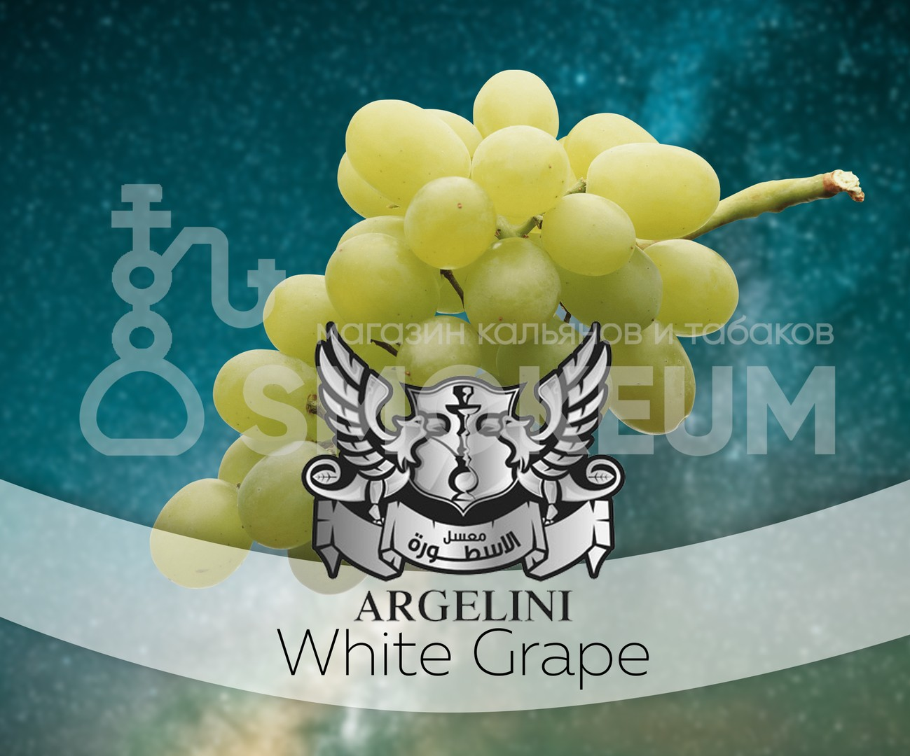 Табак Argelini - White Grape (Белый Виноград) 50г