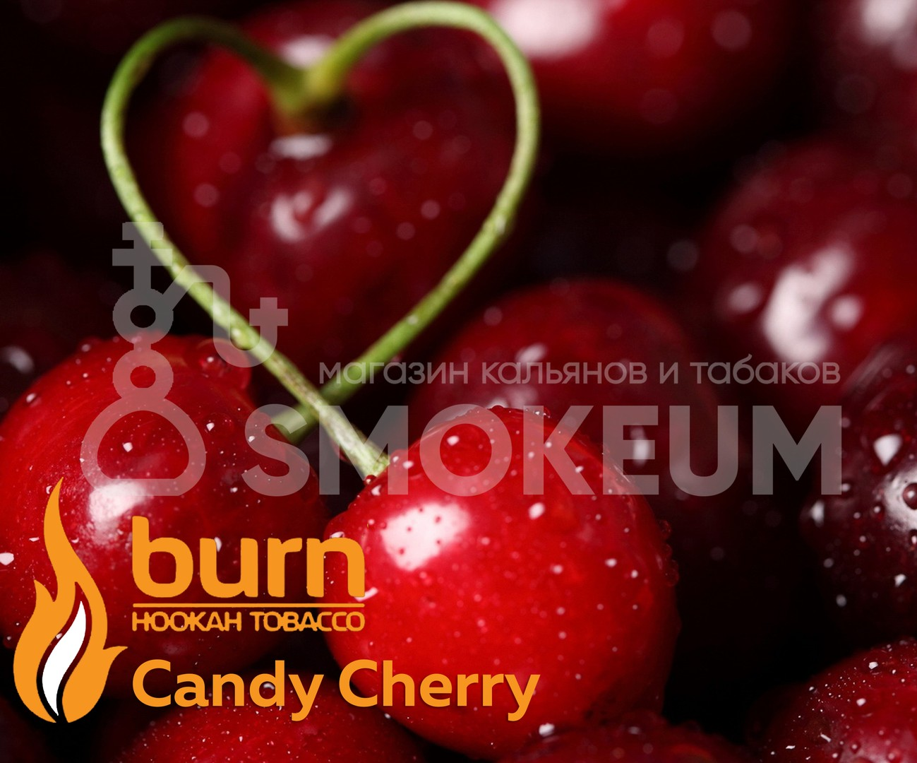 Табак Burn - Candy Cherry (Вишнёвая Конфета)