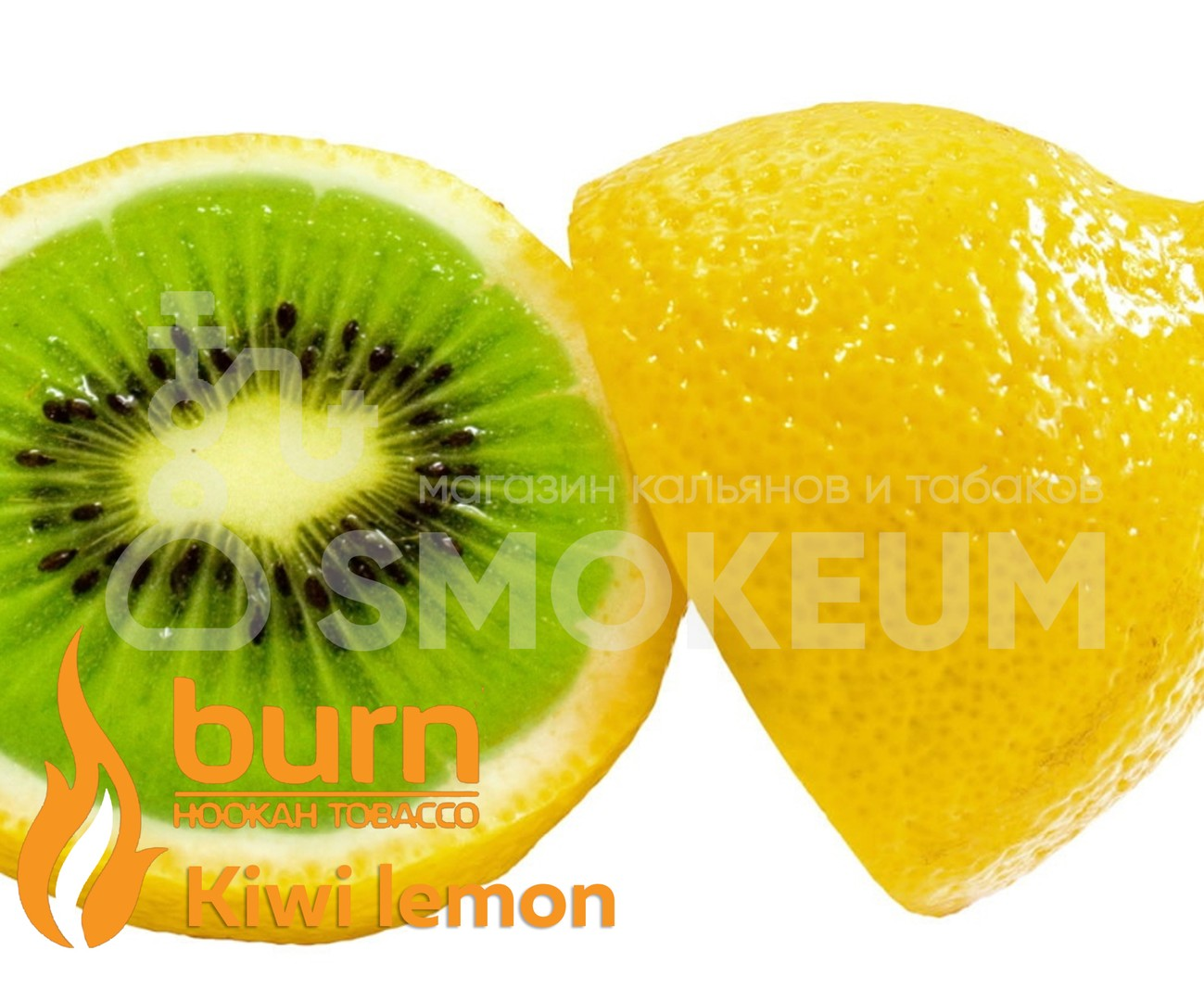 Табак Burn - Kiwi lemon (Киви - Лимон)