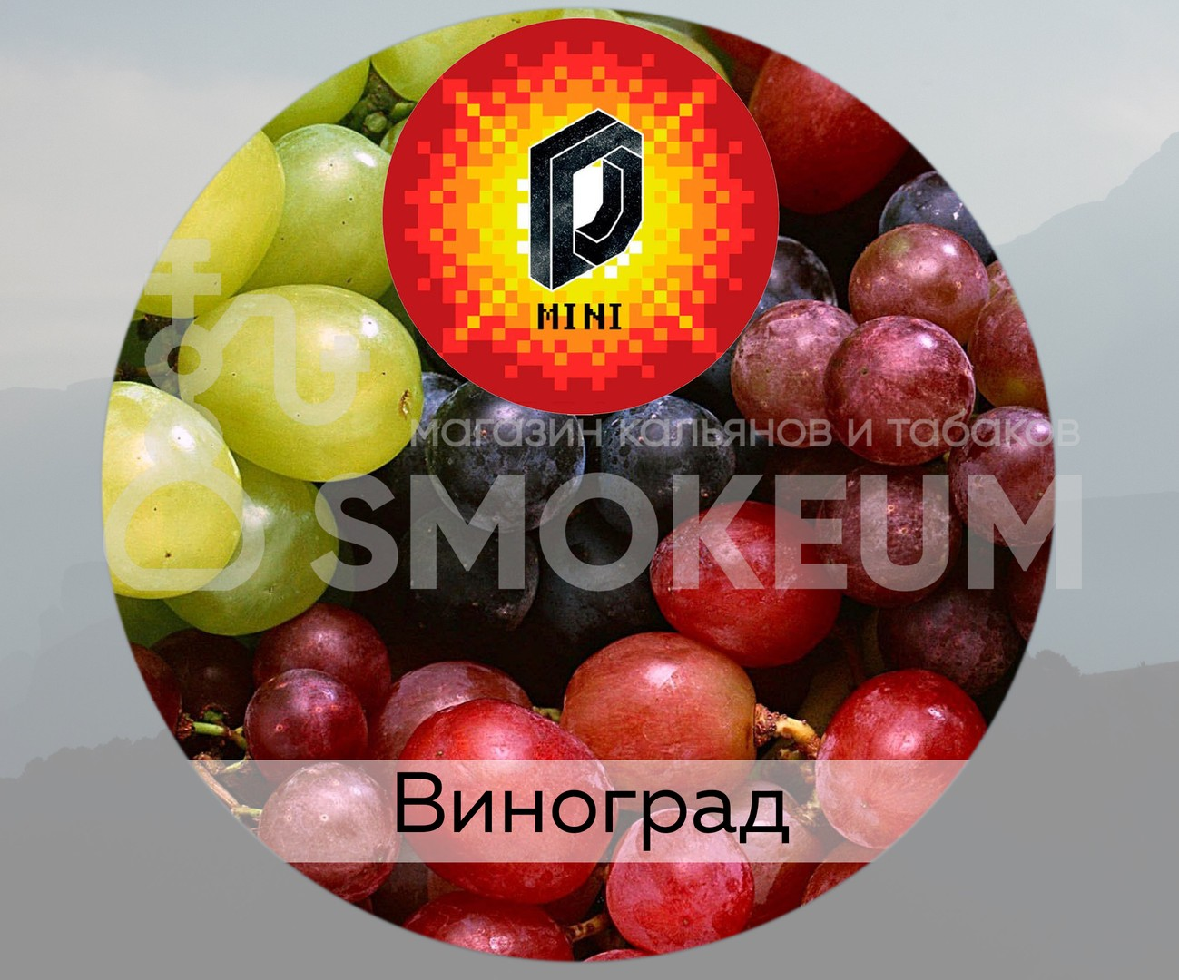 Табак D Tobacco Mini - Виноград 15 гр