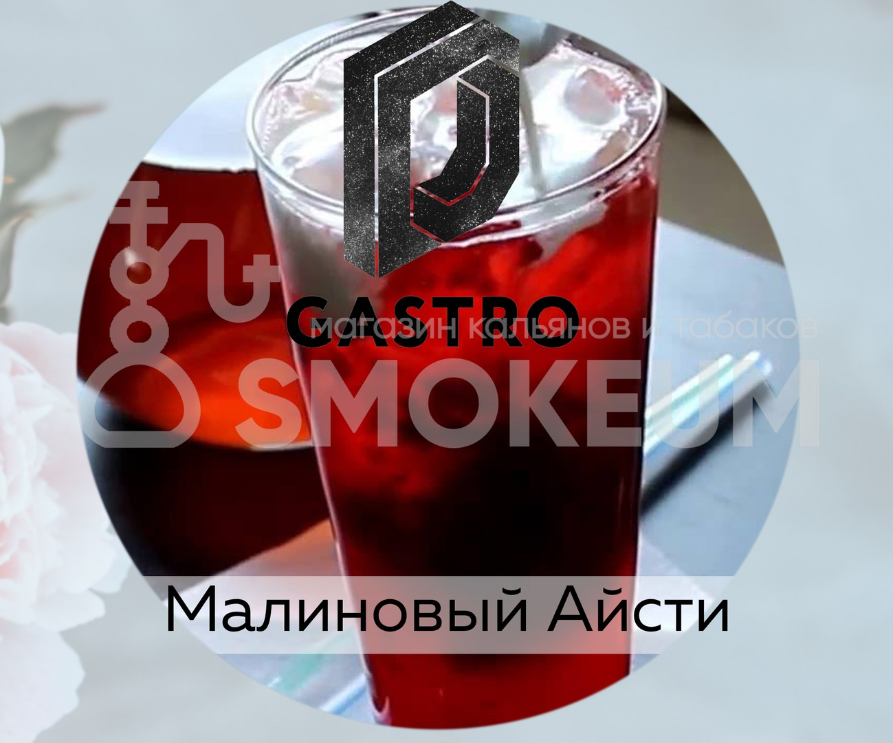 Табак D Tobacco Mini - Дыня 15 гр