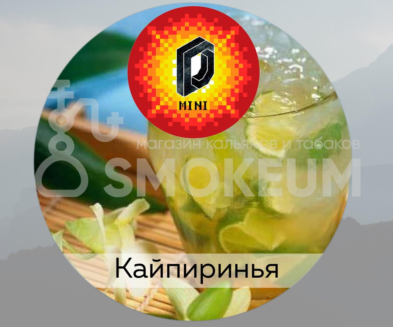 Табак D Tobacco Mini - Кайпиринья 15 гр